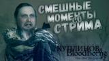 КУПЛИНОВ И BLOODBORNE: THE OLD HUNTERS #2 l СМЕШНЫЕ МОМЕНТЫ СО СТРИМА