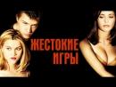 Жестокие игры 1999 Русский трейлер FHD