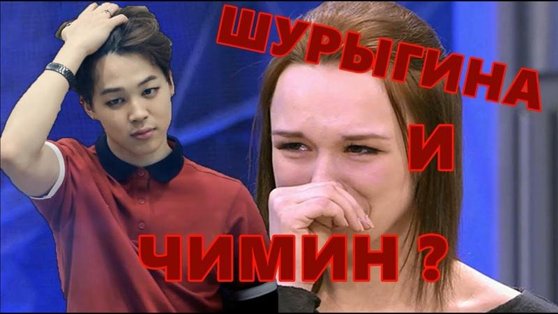 [BTS RUSSIAN CRACK 5] ШУРЫГИНА И ЧИМИН? (мат)