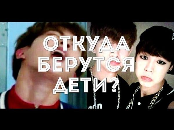 [BTS RUSSIAN CRACK 7] ОТКУДА БЕРУТСЯ ДЕТИ? (мат)