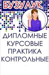 Дипломы курсовые рефераты контрольные Бузулук ВКонтакте Дипломы курсовые рефераты контрольные Бузулук