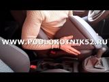 Подлокотник Chevrolet Cobalt Ravon R4 -  Шевроле Кобальт Равон Р4