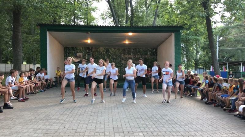 Танец вожатых. Оздоровительный лагерь имени А.Гайдара. 2 смена 2018