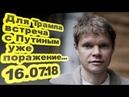 Александр Баунов Для Трампа встреча с Путиным уже поражение 16 07 18 Особое мнение