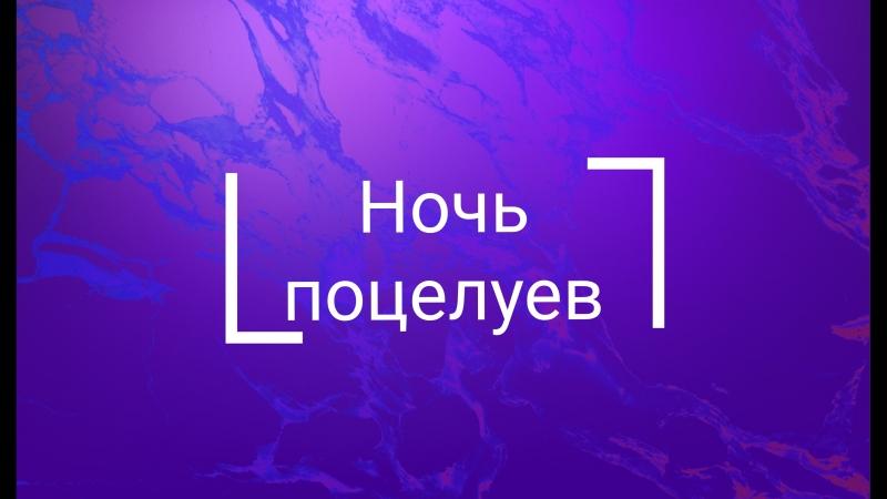 Ночь поцелуев в ЧерникаКлуб