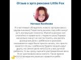 Отзыв о эрго рюкзаке Little Fox от Наташи Калёновой