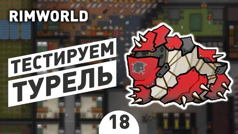 ТЕСТИРУЕМ ТУРЕЛЬ! - 18 RIMWORLD 1.0 ПРОХОЖДЕНИЕ