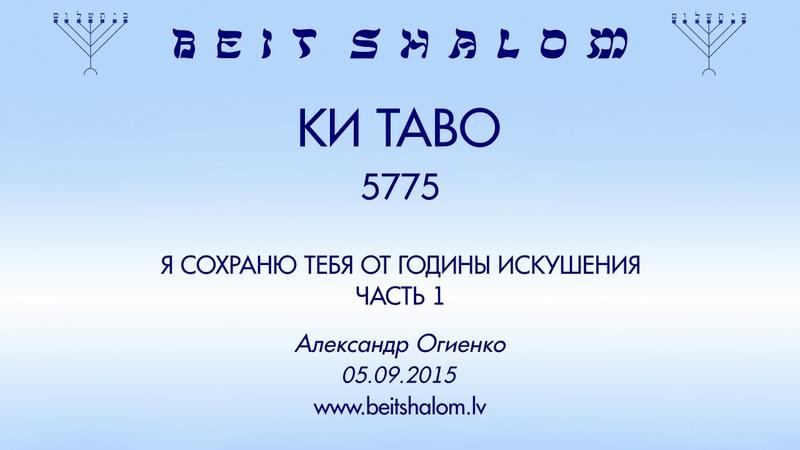 «КИ ТАВО» 5775 «Я СОХРАНЮ ТЕБЯ ОТ ГОДИНЫ ИСКУШЕНИЯ» ЧАСТЬ 1 А.Огиенко (05.09.2015)
