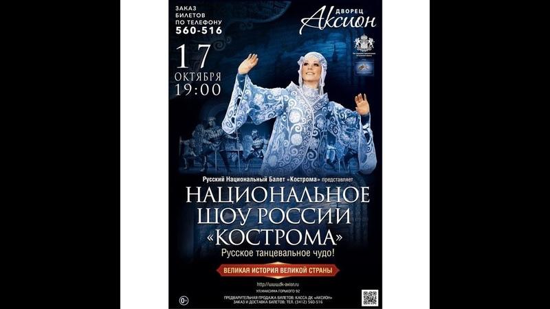 Концерт Национального шоу России Кострома