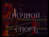 Ночной спорт (клип, Ночной канал, Останкино, 1993)