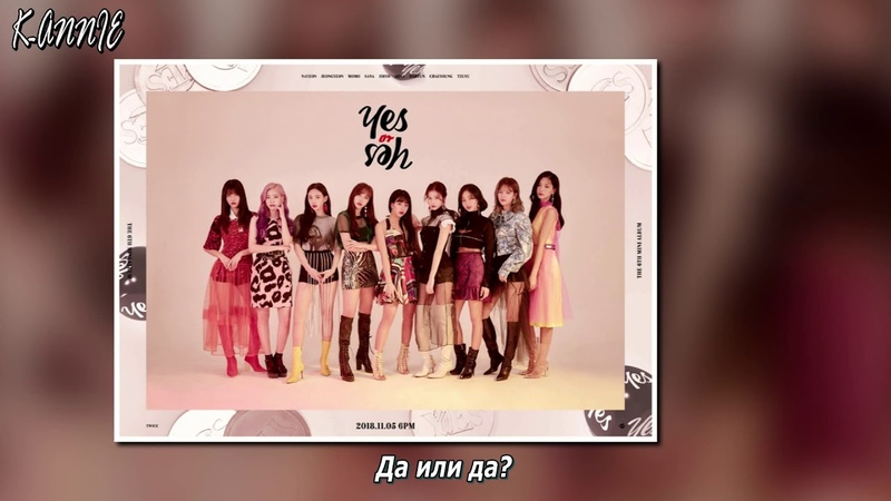 [RUS SUB] TWICE - YES OR YES (рус.саб)