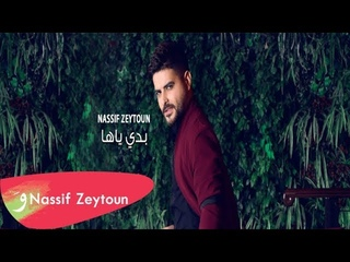 Nassif Zeytoun - Baddi Yaha [Lyric Video] (2018) / ناصيف زيتون - بدي ياها