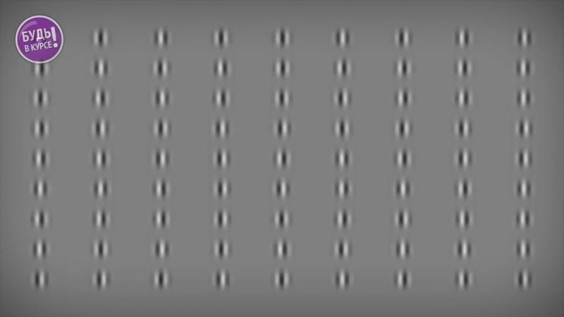 Потрясающие оптические иллюзии 10 оптических иллюзий часть 4 БУДЬ В КУРСЕ TV