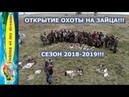 ОТКРЫТИЕ ОХОТЫ НА ЗАЙЦАСЕЗОН 2018-2019Супер охота