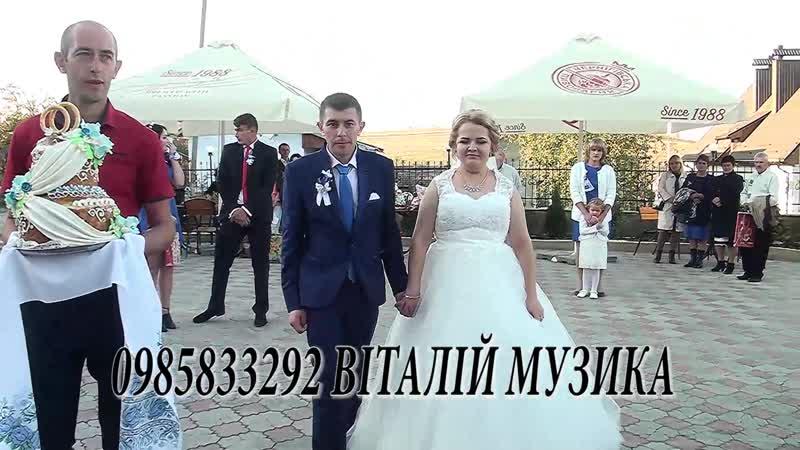1 музиканти 0985833292 Віталій (зустріч молодят)
