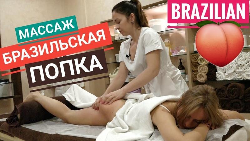 🍑БРАЗИЛЬСКИЕ ЯГОДИЦЫ 1 - очень жёсткий массаж! -- Massage BRAZILIAN buttocks
