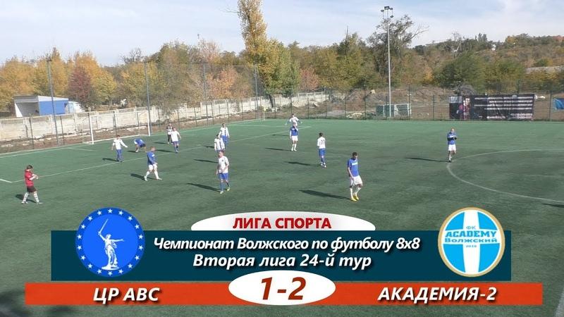 Вторая лига. 24-й тур. ЦР АВС-Академия-2 1-2 ОБЗОР