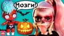 ХЕЛЛОУИН 🦇 ТОП 5 ЗОМБИ КУКОЛ Кто на первом месте Куклы Лол, Барби The Spooky Zombie doll