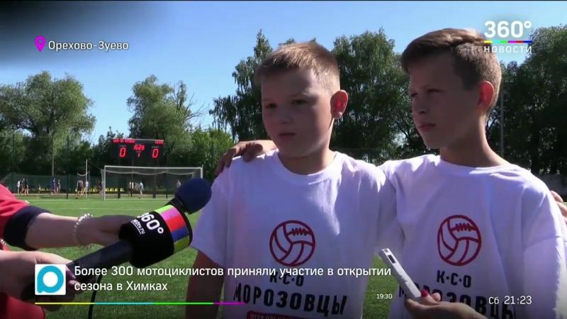 В Орехово Зуево отмечают праздник 'День первой футбольной команды' 26 мая 2018
