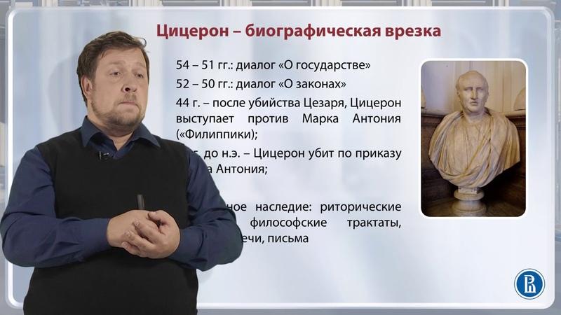 5.7 Полис и государство. Цицерон - Александр Марей