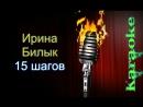 Ирина Билык - Я больше не буду 15 шагов караоке