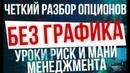 ЧЕТКИЙ РАЗБОР ОПЦИОНОВ БЕЗ ГРАФИКА УРОКИ РИСК И МАНИ МЕНЕДЖМЕНТА РМ и ММ В MT4