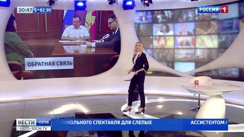 Вести Сочи 18.07.2018 20:45