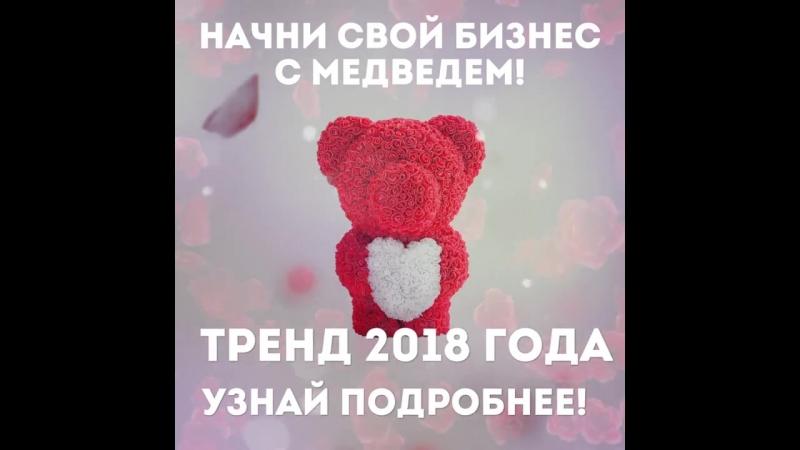 Мишка из роз | Тренд 2018 года