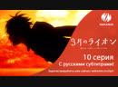 3 gatsu no Lion 10 серия фрагмент с русскими субтитрами
