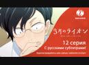 3 gatsu no Lion 12 серия фрагмент с русскими субтитрами