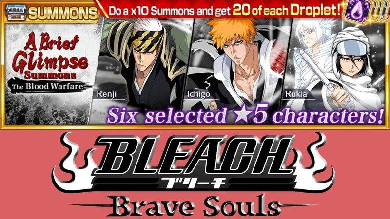 ОТКРЫВАЕМ ВИТРИНУ A BRIEF GLIMPSE SUMMONS The Blood Warfare Bleach Brave Souls 247