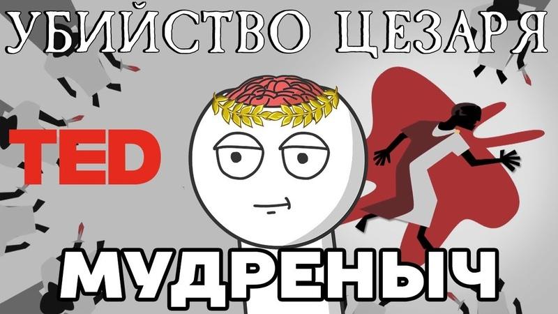 Убийство Цезаря TED Ed на русском