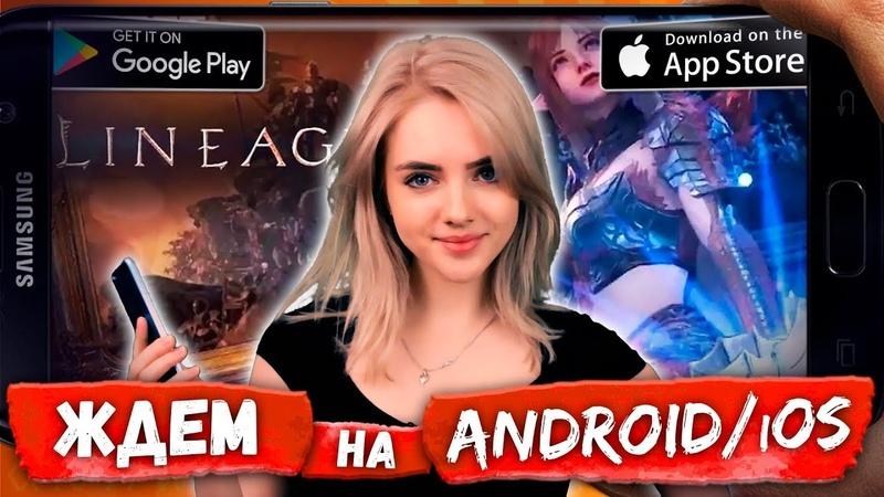 🔥БОМБА! Lineage 2M, Blade Soul M, Aion 2   Ожидаемые игры на Андроид и iOS