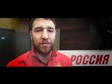 Никита Нестеров приглашает вас на матч 4 февраля