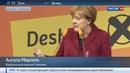Новости на Россия 24 • Долой фашизм , Меркель должна уйти : демонстрации в Бе