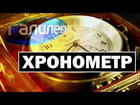 Галилео   Хронометр ⏱️ [Chronometer]
