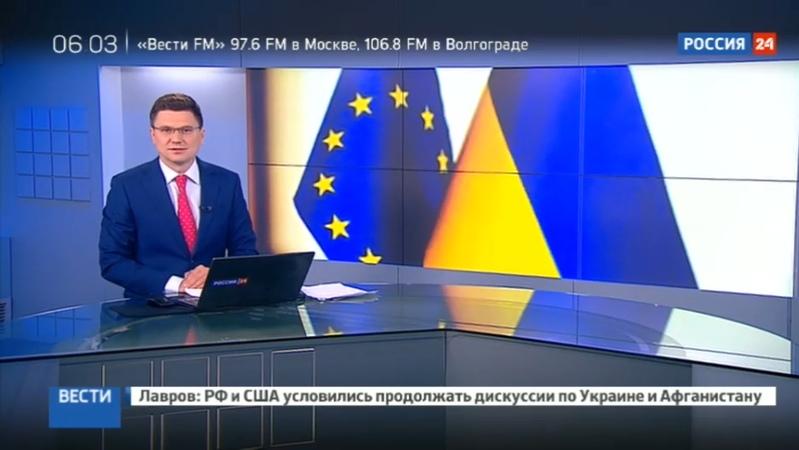 Новости на Россия 24 • Безвиз для Украины: страна собирается по-королевски отпраздновать сомнительное достижение
