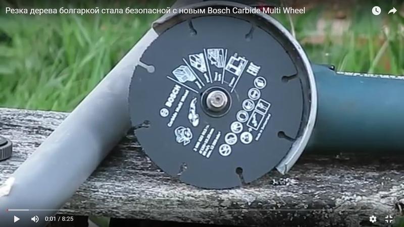 Безопасная резка дерева болгаркой (УШМ). И не только дерева. Bosch Carbide Multi Wheel ,tpjgfcyfz htprf lthtdf ,jkufhrjq (eiv).
