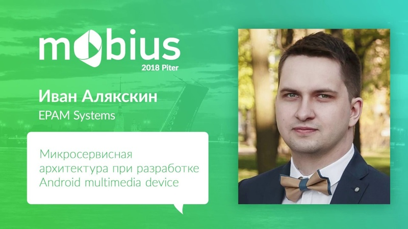 Иван Алякскин — Микросервисная архитектура при разработке Android multimedia device