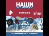 Смотрите живое выступление группы КняZz