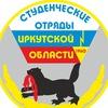 Студенческие отряды Иркутской области