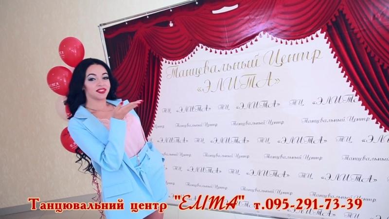 Танцювальний Центр ЕЛІТА Оголошує Новий Набір