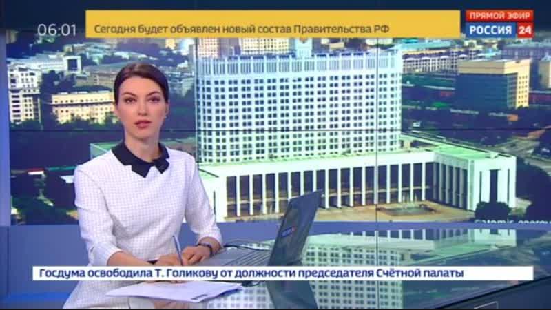 Новости на «Россия 24» • Владимиру Путину представят список кандидатов на посты вице-премьеров и министров
