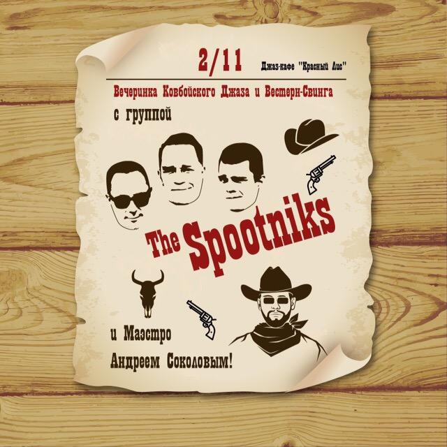 02.11 The Spootniks в джаз-кафе Красный Лис!