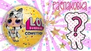 ЛОЛ сюрприз Конфетти 3 серия 2 волна распаковка LOL surprise confetti pop