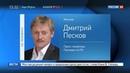Новости на Россия 24 • Песков назвал политизированным решение о переносе ЧМ по бобслею из Сочи