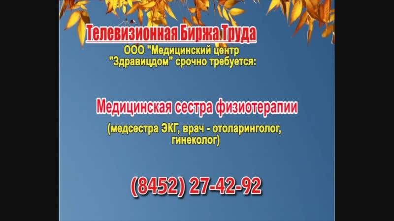 15.11 _09.30, 13.30_Работа в Саратове_Телевизионная Биржа Труда