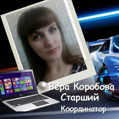 Вера Коробова