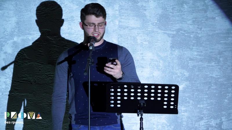 Свободный микрофон Сибирский Абрек – Ты не услышишь больше милостей из моих уст...(читает Руслан Музаев) РИФМА без границ