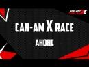 Анонс Can-Am X Race